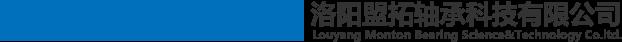 Luoyang Monton Bearing Science &Technology Co.,ltd.